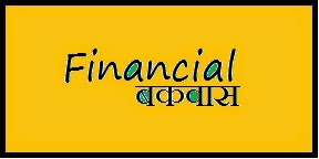 FinancialBakwas