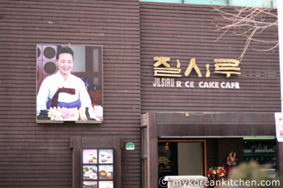 Ddeok (Korean Rice Cake) Cafe - Jilsiru 3