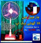 SOGO Rechargeable Fan Fans Peshawar Rawalpindi Islamabad Karachi Lahore Rate Price