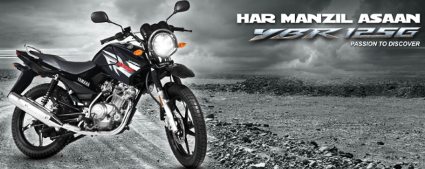 Yamaha YBR 125 G New Model 2016 Released Specs Average/Mileage Features