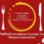 8ο Φεστιβάλ Κυκλαδικής Γαστρονομίας «Νικόλαος Τσελεμεντές»_F