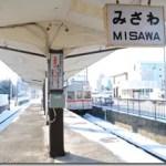 十和田観光電鉄の車窓から