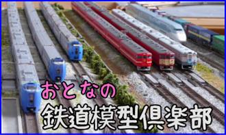 おとなの鉄道模型倶楽部
