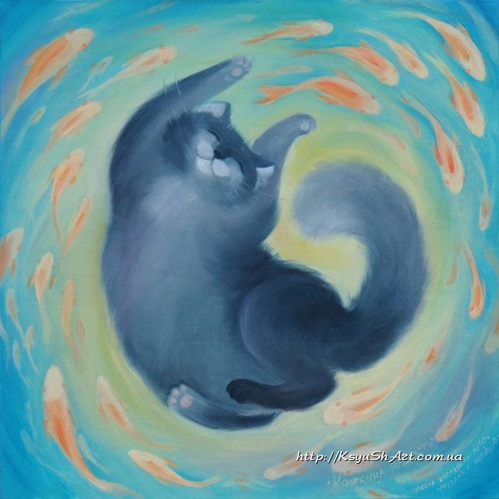 Кошкина радость