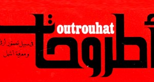outrouhat01-1