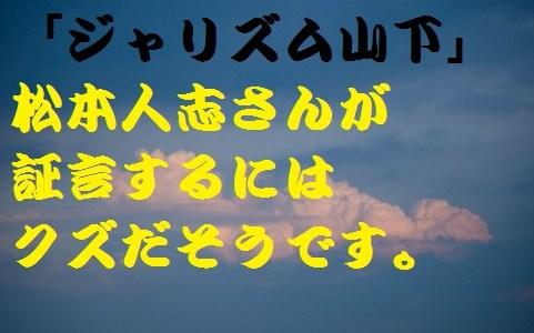 松本人志1