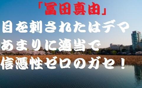 冨田真由13