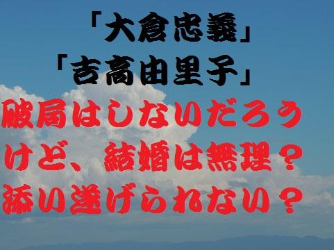 大倉忠義と吉高由里子熱愛はガセ?写真は証拠にならず!誤報の理由は