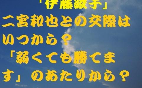 伊藤綾子1