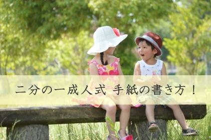 seijinshiki01