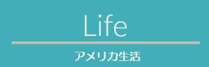 アメリカ生活ブログ