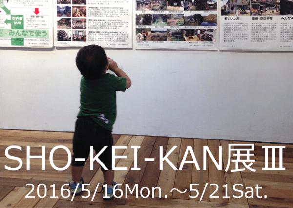 sho-kei-kan3