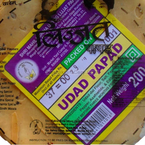 lijjat papad One of the best examples of women empowerment in india is of lijjat papad  which is a women run co-operative business model and has empowered women  by.