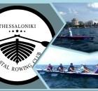 """""""Thessaloniki Coastal Rowing Club"""" - Αγάπη για τη θάλασσα και την κωπηλασία"""