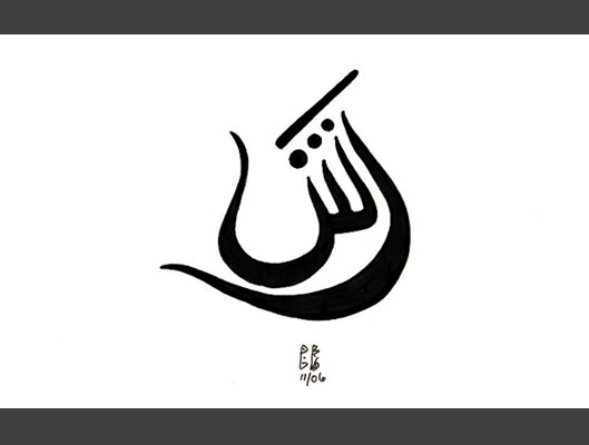 Modern and traditional arabic islamic calligraphy