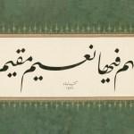 Quran 9:21