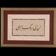 Quran 96:8
