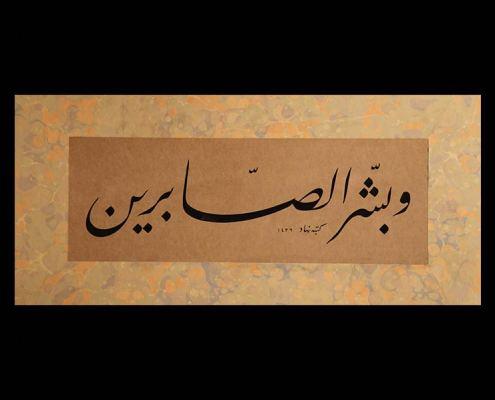 Quran 2:155