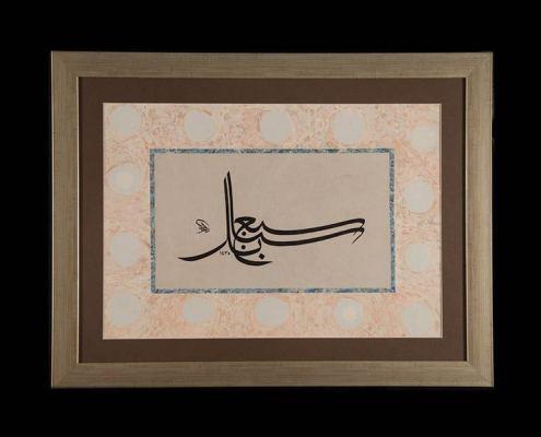 Quran 2:261