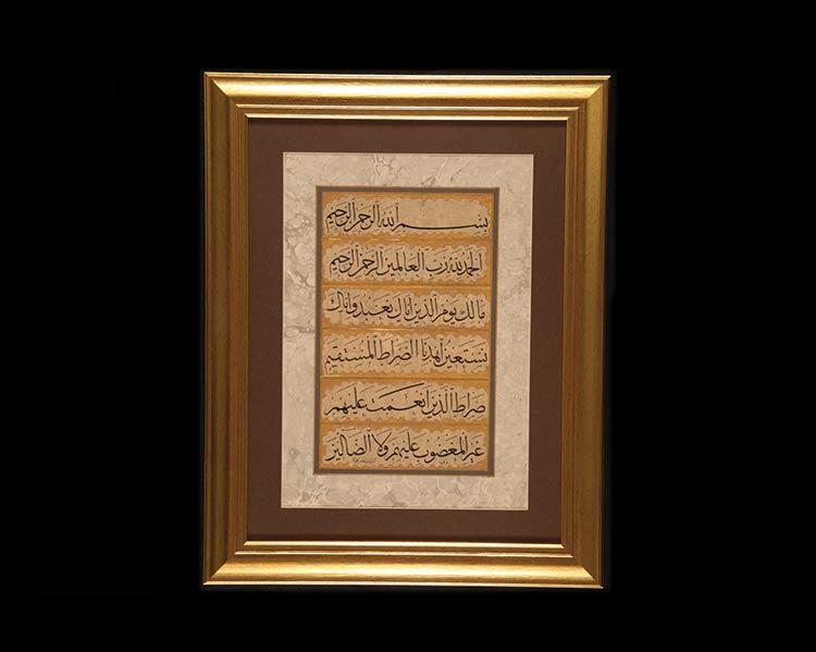 Quran- Surah 1 Al-Fatiha