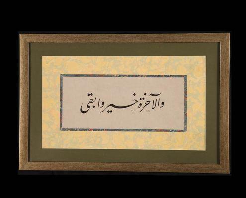 Quran 87:17