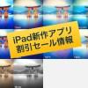 iPad新作アプリと割引セール情報   高機能カレンダー「Calendars 5」やiPad専用の画像加工アプリが無料など