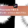 Procreateで使えるイラストやマンガ向けブラシの無料ダウンロード