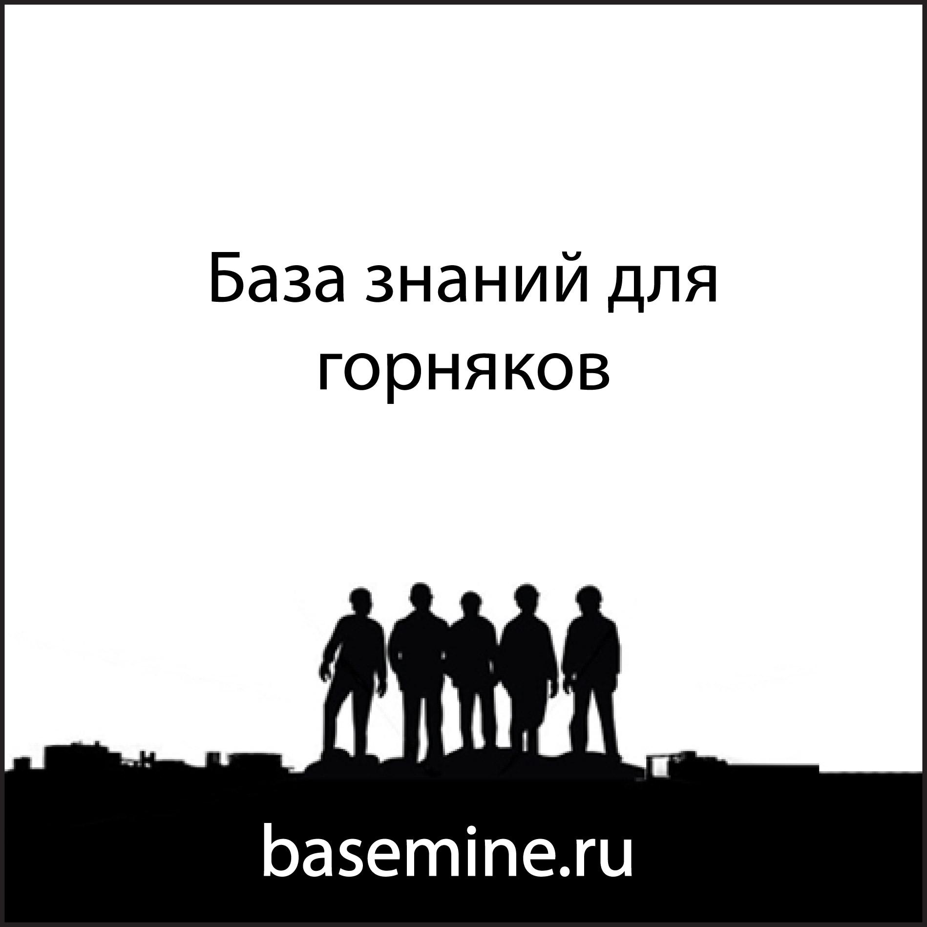 Сайт База знаний горняков