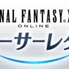 【FF14】第27回PLLの放送URLが決定!日時は1月30日の18時30分頃予定