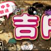 【FF14】新番組「吉P散歩」の番組ページが決定!放送開始は2月15日の20時から