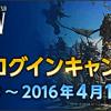 【FF14】最大96時間の無料ログインキャンペーンを実施!3月14日~4月14日にかけて