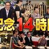 【FF14】「3周年記念14時間生放送」の日時が8月27日の12時からに決定!