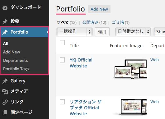 Portfolioページをオリジナルで作るテーマ機能の例