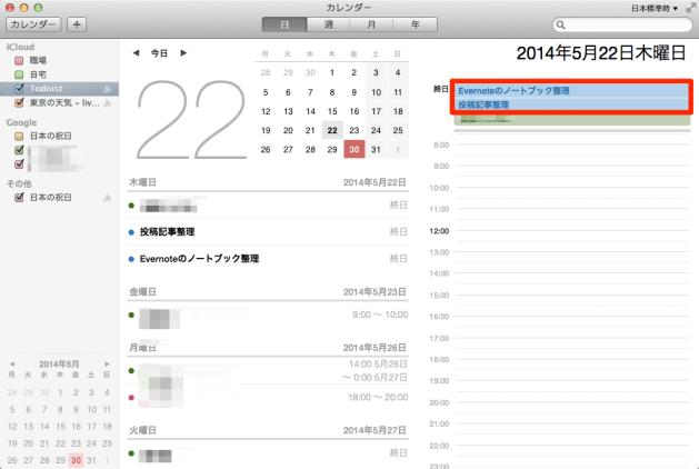 Todoistの日付指定タスクをGoogle / iCloudカレンダーに表示する方法_image11