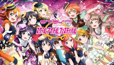 SIF_title_screen_2