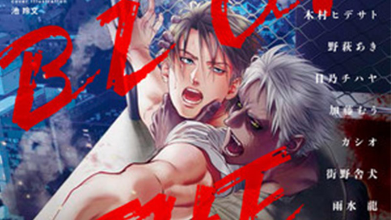 manga zombie