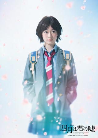 Shigatsu wa Kimi no Uso stage play