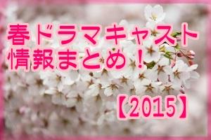 春ドラマ2015年キャスト・出演者情報まとめ!!