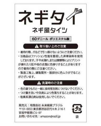 negitai20130508_03