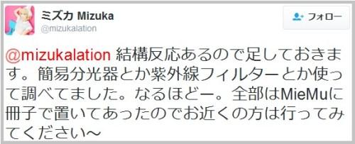 beetle_report_tweet02