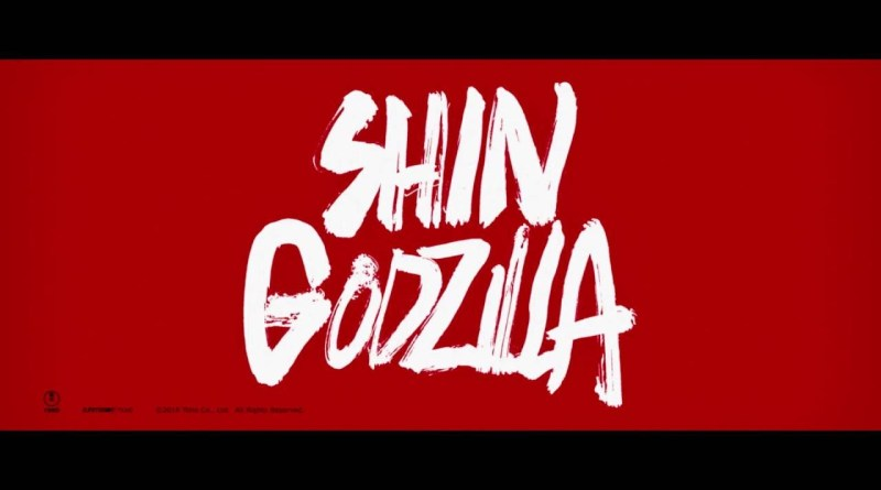 Shin-Godzilla-Theatrical-Trailer