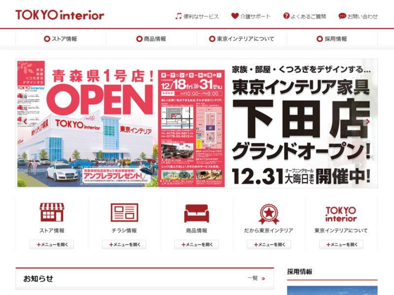 東京インテリア家具大阪店がIKEA鶴浜店の北側に2017年春頃オープン予定?