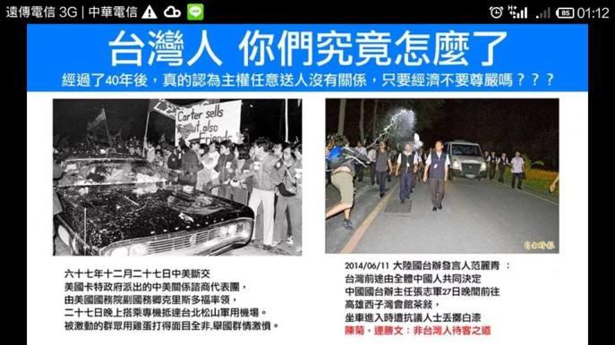 台灣人你們究竟怎麼了