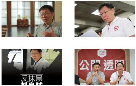 台北市長候選人柯文哲提出許多新政見。 圖片來源:柯文哲競選網站