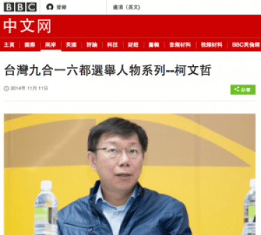 BBC訪問台灣市長選舉主要的候選人。 圖片來源:BBC