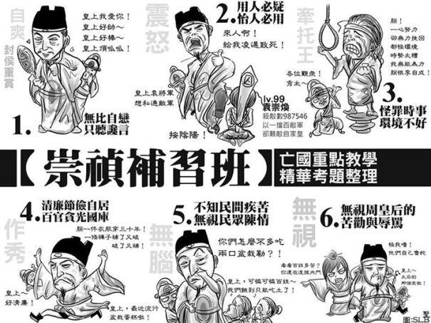 民眾也常用崇禎皇帝來譬喻馬英九。 圖片來源:謝立聖小說插畫粉絲頁