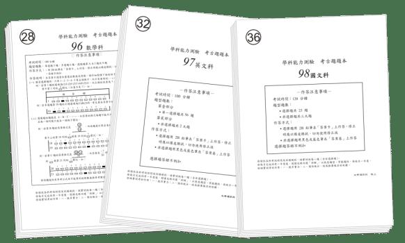 考古題是台灣教育中特殊的學習方式。 圖片來源:大考通訊社