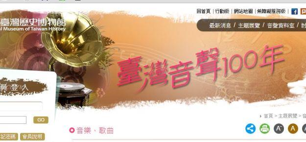 國立台灣歷史博物館推出「台灣音聲100年」網站,提供聲音資料供民眾欣賞。 圖片來源:台灣音聲100年網站