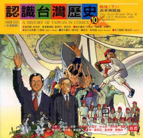 台灣歷史也是亞洲史與世界史的一部份。 圖片來源:澎湖縣行動圖書館