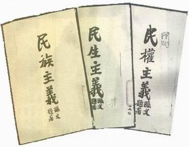孫文所著之「三民主義」。 圖片來源:中國近代史
